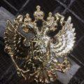 Хромирование декоративное - эмблема России