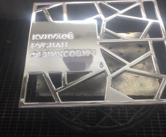 Хромирование металлической именной таблички